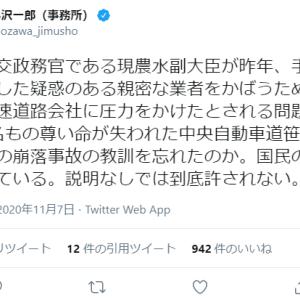 小沢 一郎「元国交政務官である現農水副大臣が手抜き工事をした疑惑のある親密な業者をかばうため中日本高速道路会社に圧力をかけたとされる。人命を軽視する内閣に存在意義はない」