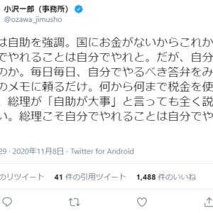 小沢 一郎「総理は自助を強調。だが、毎日毎日、自分でやるべき答弁を官僚のメモに頼るだけ。何から何まで税金を使った公助。総理こそ自分でやれることは自分でやるべき」