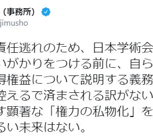 小沢 一郎「菅総理は、責任逃れのため、日本学術会議は既得権益などと言いがかりをつける前に、自らの周辺のさまざまな既得権益について説明する義務がある」