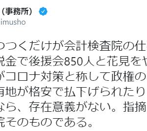 小沢 一郎「総理と官邸の行為は何でも適法とされてしまう恐ろしい国へ」「森友公文書改ざん問題の解決なくして行政は立ち行かない。損害を被るのは国民」
