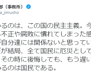 小沢 一郎「問われているのは、この国の民主主義。最後に未来を決めるのは国民である」