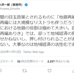 小沢 一郎「菅総理は政策の失敗を地銀に押し付けているだけ」「言い訳に血眼の安倍前総理。あまりに見苦しすぎる。コロナ禍の最中、なぜ辞めたのか、もう忘れてしまったかのよう」