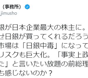 小沢 一郎「日銀が日本企業最大の株主に。市場破裂のリスクも巨大化。前総理はもはや他人事で、何も感じないのか? 」