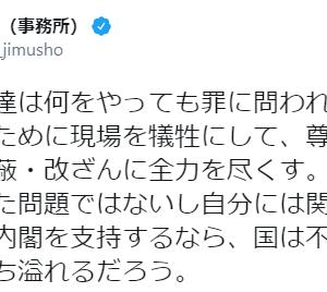 小沢 一郎「総理とお友達は何をやっても罪に問われない国。国民がこのような内閣を支持するなら不正と隠蔽と改ざんで満ち溢れる」「安倍政権以降、自民党政権は己の非を認めない」