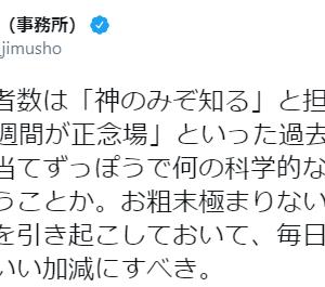 小沢 一郎「政権の Go To事業への固執が逆に感染を拡大させ、経済も追い詰めた。総理は自己正当化を止め、早過ぎた Go To 事業の失敗を素直に認めて、即刻見直すべき」