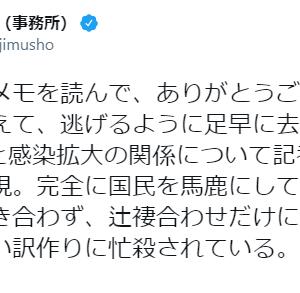 小沢 一郎「菅総理は Go To 感染拡大の関係について記者から質問されても無視。完全に国民を馬鹿にしている。国民の命より保身と利権に血眼。責任を認めない総理」