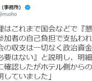 小沢 一郎「今この国の法と正義が試されている。桜を見る会とは、安倍氏による権力の私物化の象徴。これは氷山の一角に過ぎない。政権交代以外、権力の私物化を断ち切る方法はない」