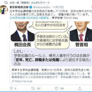「日本学術会議任命拒否問題 謬着状態」「Go To の一時停止」「安倍前首相秘書ら東京地検による任意聴取」