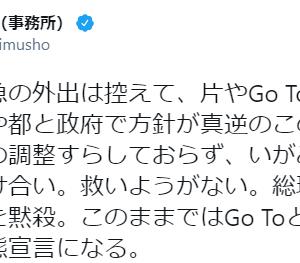小沢 一郎「総理大臣が証拠を握りつぶし、平然と嘘をつく。そういう8年間」「都と政府で方針が真逆。総理は医療現場の危機感を黙殺。このままでは再度の緊急事態宣言になる」