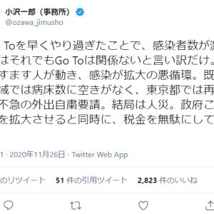 小沢 一郎「政府がなぜここまで Go To に執着するのか理解不能。感染拡大が続き、再度の緊急事態宣言となれば、一層経済が追い詰められる。政府の方針は完全に間違い」