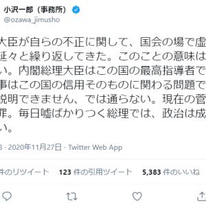 小沢 一郎「総理大臣が自らの不正に関して、国会の場で虚偽答弁を延々と繰り返してきた。 このことの意味は極めて重い。現在の菅総理も同罪」