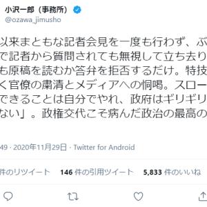 小沢 一郎「就任以来まともな記者会見を行わず、国会でも答弁拒否。スローガンは『できることは自分でやれ、政府はギリギリまで動かない』。政権交代こそ病んだ政治の最高の治療薬」