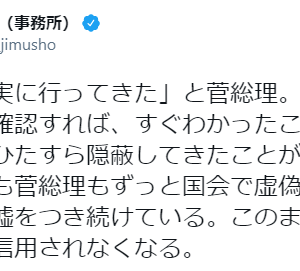 小沢 一郎「安倍氏も菅総理も虚偽答弁を続けている。この国自体が信用されなくなる」「菅総理は医療現場の悲鳴を黙殺、感染は広がり経済も危機に。命を軽んじる政治は許されない」