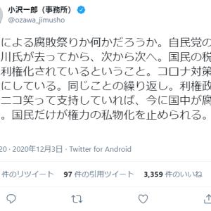 小沢 一郎「自民党の守護神 黒川氏が去ってから、次から次へ。利権政治を笑って支持していれば、今に国中が腐る。国民だけが権力の私物化を止められる。選挙で」