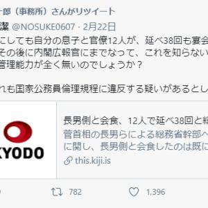 小沢 一郎(事務所)さんがリツイート:平野啓一郎「前首相とその妻もそうだけど、家族で権力を思い切り私物化しまくるよね」