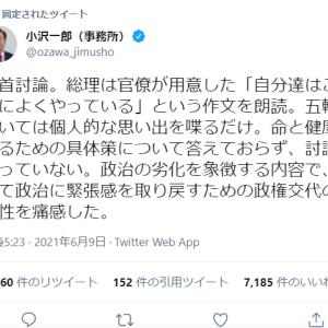 小沢 一郎「党首討論。総理には 質問を理解する能力と真摯に答える誠意の、そのどちらもない。 改めて政治に緊張感を取り戻すための政権交代の必要性を痛感した」