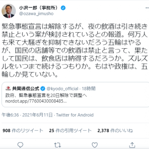 小沢一郎「これだけ民間企業に強い圧力をかければ現場で自殺者が出る可能性もあるだろうと考えられない時点で平井大臣は終わっている/コロナ禍を『絶好の契機』という加藤官房長官」