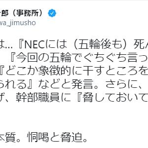 小沢 一郎「菅政権の本質。恫喝と脅迫」「分科会の責任も重大。後の責任回避のために『我々は一応言うだけは言ったよ。後はご自由に』では済まされない。国民の命がかかっている」