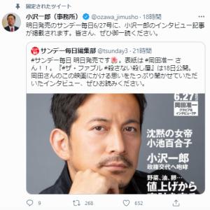 小沢 一郎「正気だろうか。総理の頭には五輪で総選挙だけか。いい加減に止めないと愚かな政治で全てが破壊される。五輪終わって国滅ぶになりかねない。主客転倒は許されない」