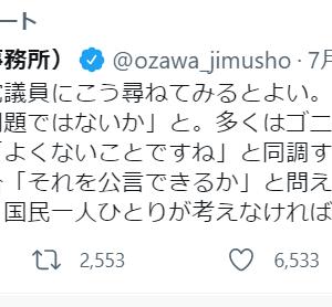 小沢 一郎「総理は一体何に挑戦しようというのか。 挑戦など必要ない。必要なのは、感染を集中的に抑え、国民の我慢と苦しみを終わらせること。国民の苦痛を長引かせてどうするのか」