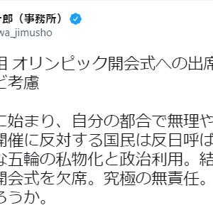 小沢 一郎(事務所)さんがリツイート「安倍前首相。開催に反対する国民は反日呼ばわり。結局、その張本人が開会式を欠席。究極の無責任。何も感じないのだろうか」