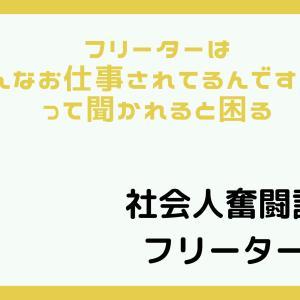 社会人奮闘記⑤ フリーター編