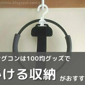 【リングフィット】100均でOK!リングコンはハンガー収納する