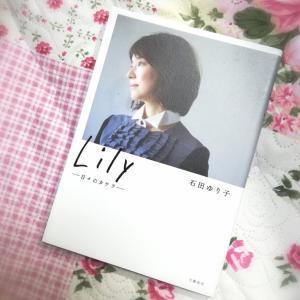 石田ゆり子さん著「Lily-日々のカケラー」ミニレビュー&ヘナカラーにトライ