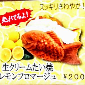 生クリームたい焼 レモンフロマージュ 【はなあん高槻店】