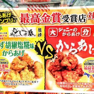 からあげグランプリ最高金賞受賞店対決 【イオン高槻】