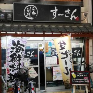 おでん始まってました 【すーさんJR高槻店】