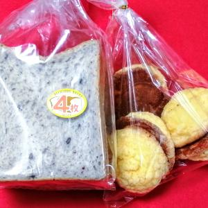 五穀の恵み食パン & たまごケーキのメロンパン 【メサベルテ イオンタウン茨木太田店】