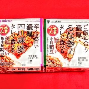 ご飯に合う濃厚うなぎ蒲焼タレで食べる旨~い小粒納豆 【関西スーパー宮田店】