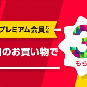 【2020年7月版】月額462円のYahoo!プレミアムを最大6ヵ月間無料+αでお試し体験する方法