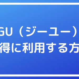 GU(ジーユー)でアプリやセールを活用してお得に利用する方法