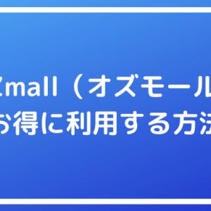 レストランやホテル予約サイトOZmall(オズモール)でキャンペーン・セールなどを活用してお得に予約する方法