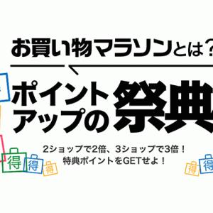 【2020年9月最新版】楽天市場のお買い物マラソン(買い回り)完全攻略ガイド