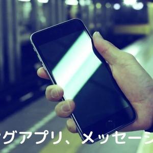 マッチングアプリ、メッセージのコツ(男性編)