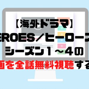 【海外ドラマ】HEROES/ヒーローズのシーズン1~4のフル動画を全話無料視聴する方法!