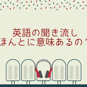 リスニングの『聞き流し学習』は本当に効果的なのか?【活用すべきは復習】