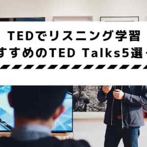 【TED】リスニング学習に『おすすめのTED Talks5選+α』【学習の進め方を丁寧に解説】