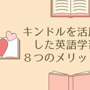 【買うよりお得】Kindleで英語学習をする8つのメリット【※デメリットあり】