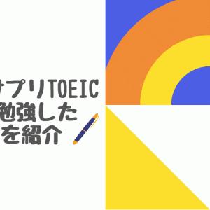 【失敗談あり】スタディサプリTOEICで6か月勉強した口コミ【TOEIC対策に最適?】
