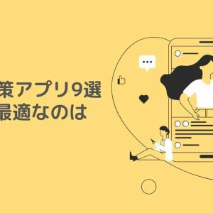 決定版!初心者におすすめのTOEIC対策アプリ9選【体験談あり】