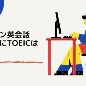 オンライン英会話はTOEIC何点から始めたらいい?【結論今すぐ始めるべき】