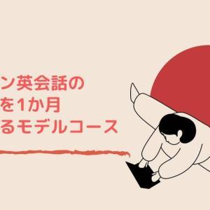 【1か月0円】オンライン英会話の無料体験をはしごでお得に活用