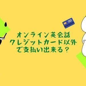 比較付き!クレジットカード以外の決済が出来るオンライン英会話6選