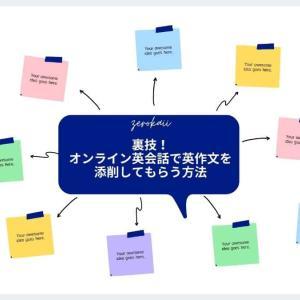 オンライン英会話で英作文を添削してもらう方法を利用者が大暴露