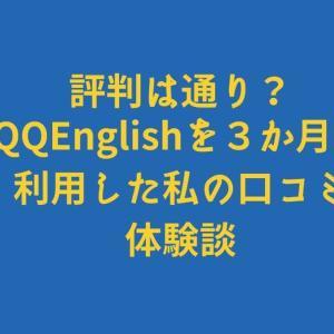 評判通り?QQEnglishを3か月利用した私の口コミ体験談