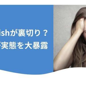 QQEnglishが裏切り?利用者が実態を大暴露